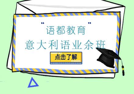 青島意大利語培訓-意大利語業余班