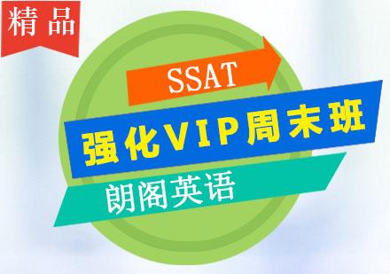 广州SSAT培训-SSAT强化VIP周末班