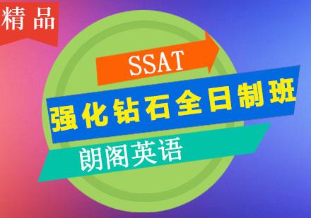 广州SSAT培训-SSAT强化钻石全日制班