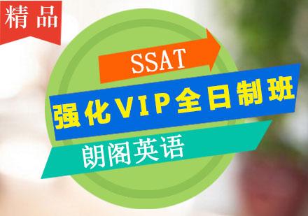 广州SSAT培训-SSAT强化VIP全日制班