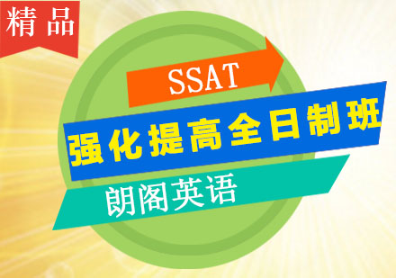 广州SSAT培训-SSAT强化提高全日制班