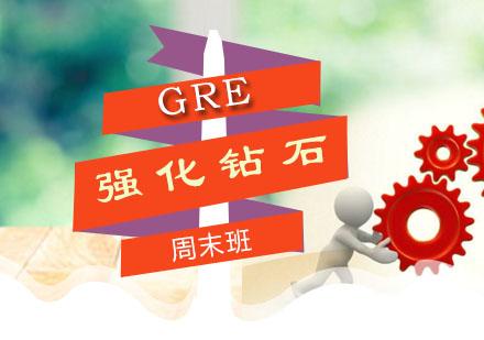 广州GRE培训-GRE强化钻石周末班
