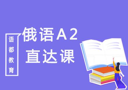 青島俄語培訓-俄語A2直達課
