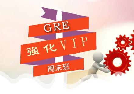广州GRE培训-GRE强化VIP周末班
