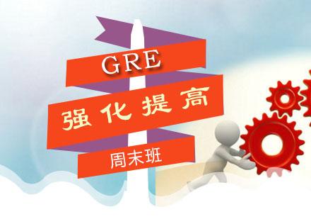 广州GRE培训-GRE强化提高周末班