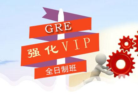 广州GRE培训-GRE强化VIP全日制班