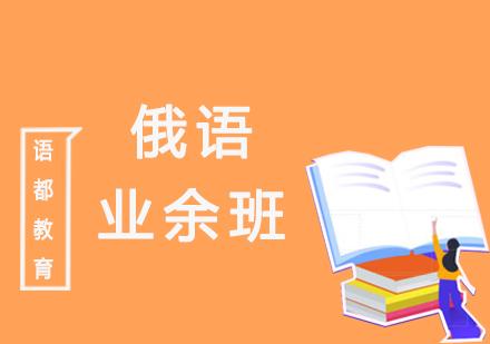 青島俄語培訓-俄語業余班