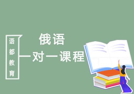 青島俄語培訓-俄語一對一課程