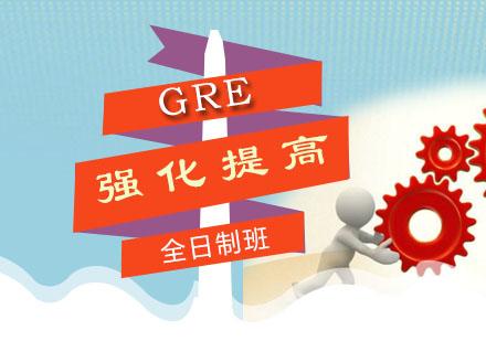广州GRE培训-GRE强化提高全日制班