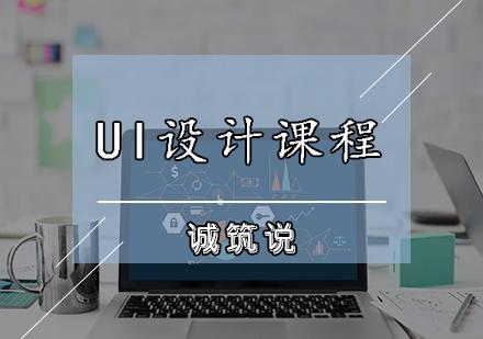 天津UI設計培訓-UI設計課程