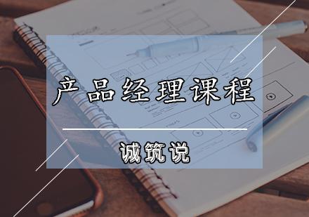 天津UI設計培訓-產品經理培訓班