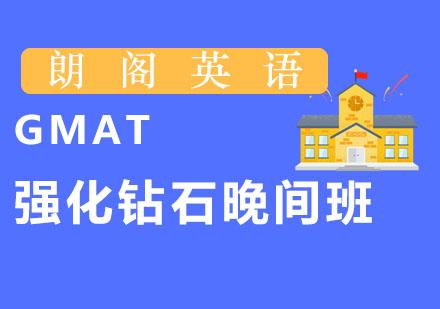 广州GMAT培训-GMAT强化钻石晚间班