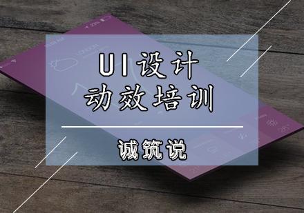 天津UI設計培訓-UI設計動效培訓課程