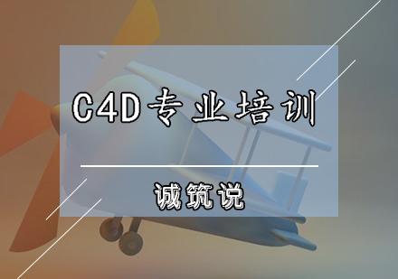 天津UI設計培訓-C4D專業培訓課程