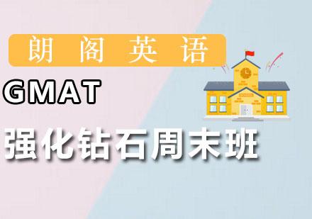广州GMAT培训-GMAT强化钻石周末班