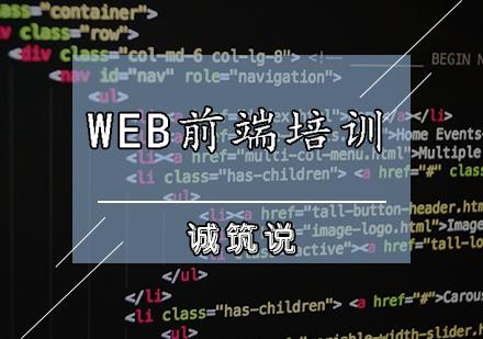 天津前端開發培訓-WEB前端培訓課程