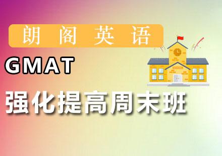 广州GMAT培训-GMAT强化提高周末班
