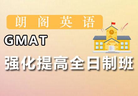 广州GMAT培训-GMAT强化提高全日制班