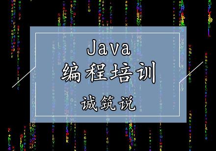 天津Java培訓-Java編程培訓課程