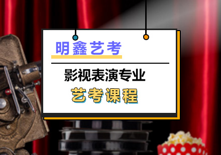 上海影視表演培訓-影視表演專業藝考課程