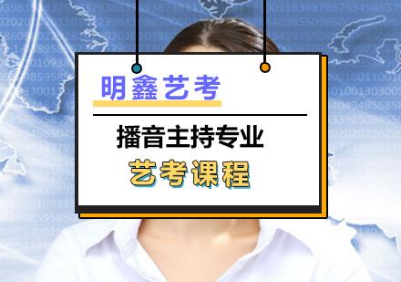 上海播音主持培訓-播音專業藝考集訓課程