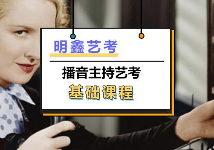 上海播音主持培訓-播音專業藝考基礎課程