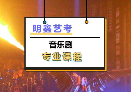 上海藝考培訓-音樂劇專業課程