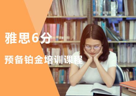 重慶雅思培訓-雅思預備6分鉑金培訓課程