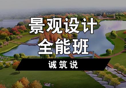 天津景觀設計培訓-景觀設計全能班