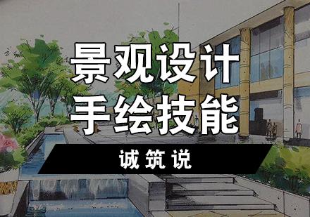 天津景觀設計培訓-景觀設計手繪技能班
