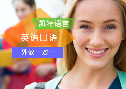 北京英語口語培訓-英語口語外教一對一課程