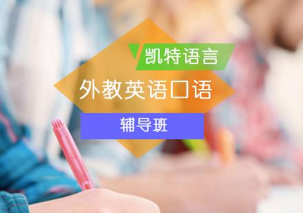 北京英語口語培訓-外教英語口語班