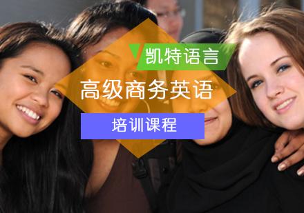 北京商務英語培訓-商務英語高級培訓課程