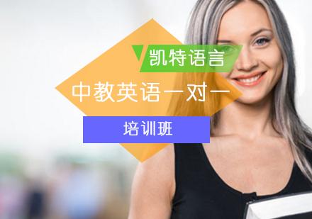 北京實用英語培訓-中教英語一對一培訓班