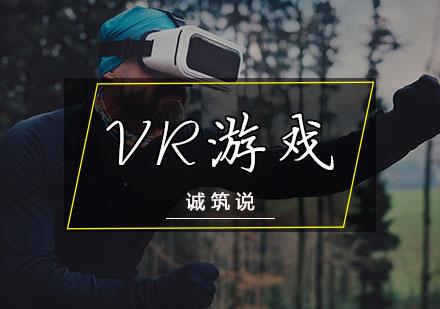 天津游戲制作培訓-VR游戲培訓課程