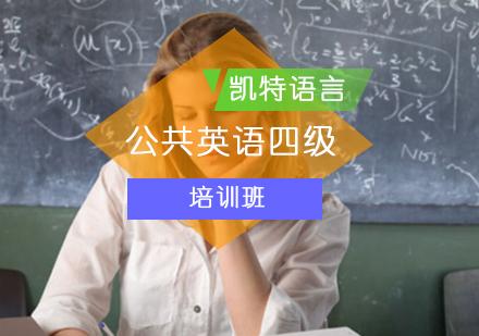 北京公共英語培訓-公共英語四級培訓班