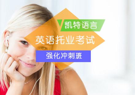 北京職場英語培訓-英語托業考試強化沖刺班
