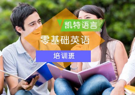 北京基礎英語培訓-零基礎英語培訓班