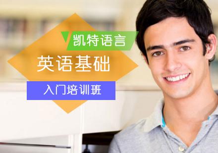 北京基礎英語培訓-英語基礎入門培訓班