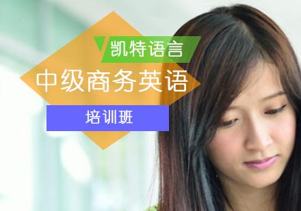 北京商務英語培訓-中級商務英語培訓班