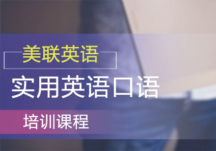 廣州美聯英語_實用英語口語培訓班