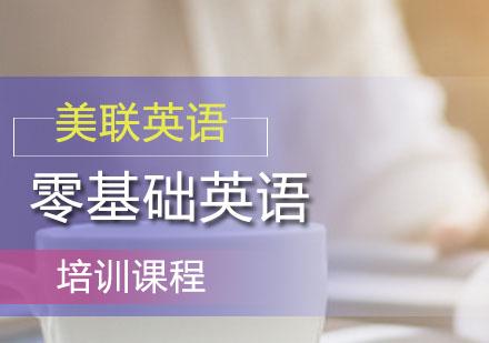 廣州美聯英語_零基礎英語培訓課程