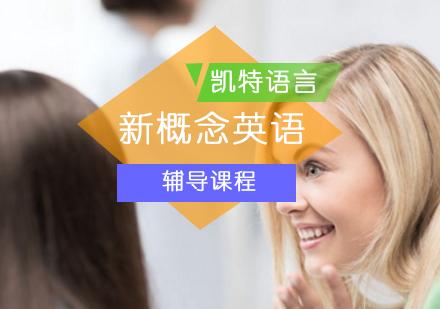 北京新概念英語培訓-新概念英語輔導課程