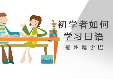 初學者如何學習日語