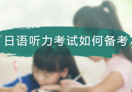 日語聽力考試如何備考
