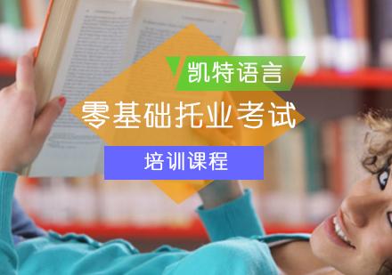 北京職場英語培訓-零基礎托業考試
