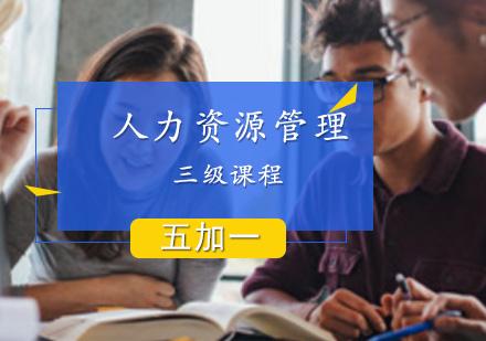 上海人力資源管理師培訓-人力資源管理三級課程