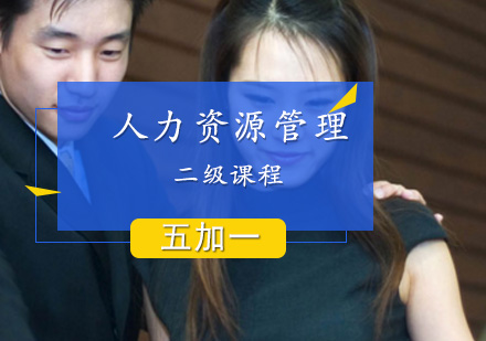 上海人力資源管理師培訓-人力資源管理師二級課程