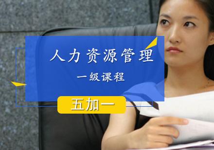 上海人力資源管理師培訓-人力資源管理師一級課程