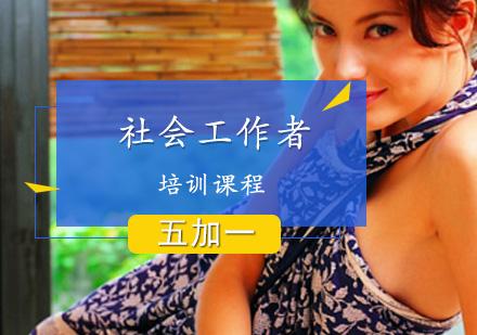 上海社會工作者培訓-社會工作者培訓課程